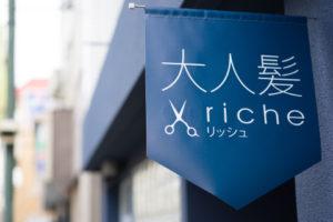 東松原美容院riche(リッシュ)