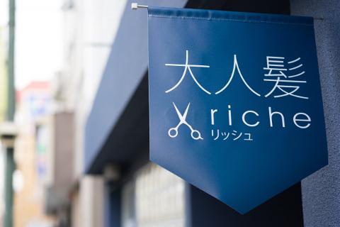 大人髪riche(リッシュ)